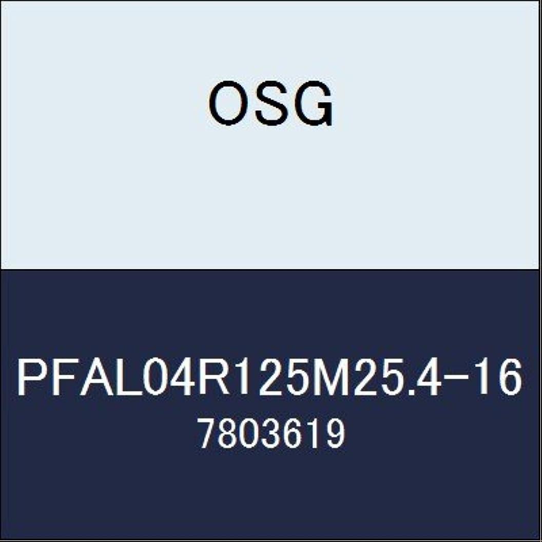 ルーム比べるラジカルOSG カッター PFAL04R125M25.4-16 商品番号 7803619