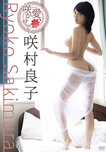 咲村良子 愛、咲かせて [DVD]