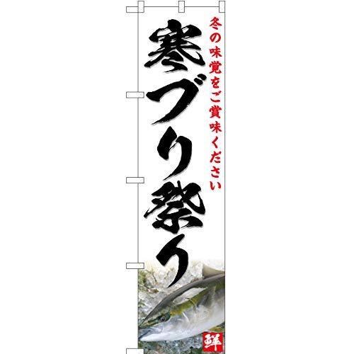 【2枚セット】スマートのぼり のぼり 寒ブリ祭り(白) YNS-4807 No.YNS-4807 (受注生産)