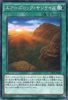 Yu-Gi-Oh! / 9th Period / CPL1-JP020 Ayers Rock Sunrise