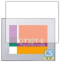 PDA工房 プログラマブル表示器 GT32T-E 用 Crystal Shield 保護 フィルム 3枚入 光沢 日本製
