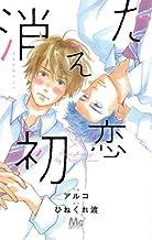 消えた初恋 コミック 1-2巻セット
