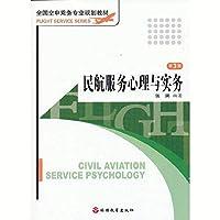 民航服务心理与实务(第3版)