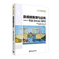 数据库原理与应用——SQL Server 2012