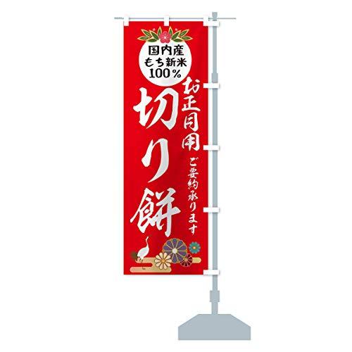 切り餅 のぼり旗 チチ選べます(レギュラー60x180cm 右チチ)