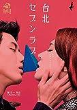 台北セブンラブ[DVD]