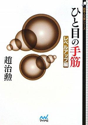 囲碁人文庫シリーズ ひと目の手筋 レベルアップ編