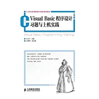 Visual Basic Programming Exercises and Hands(Chinese Edition)