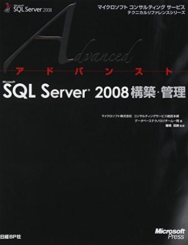 アドバンストMS SQL SERVER 2008 構築・管理 (マイクロソフトコンサルティングサービステクニカルリファレンスシリーズ)の詳細を見る
