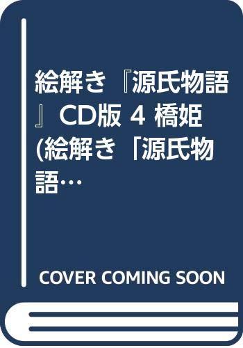 絵解き『源氏物語』CD版 4 橋姫 (絵解き「源氏物語」 CD版 4)の詳細を見る