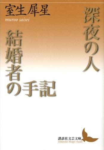 深夜の人・結婚者の手記 (講談社文芸文庫)