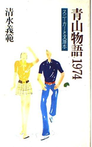 青山物語1974―スニーカーと文庫本 (カッパ・ノベルスハード)