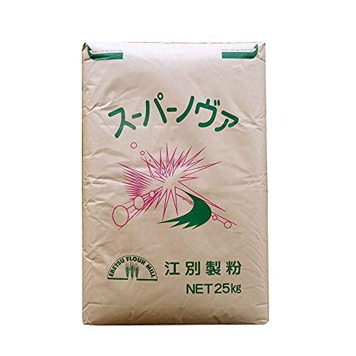 【mamapan】強力粉 スーパーノヴァ(1CW) パン用小麦粉 江別製粉 業務用 25kg