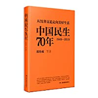 From cold and hunger toward a better life - China Minsheng 70 years (1949-2019)(Chinese Edition)