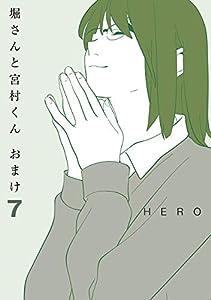 堀さんと宮村くん おまけ 7巻 (デジタル版ガンガンコミックスONLINE)