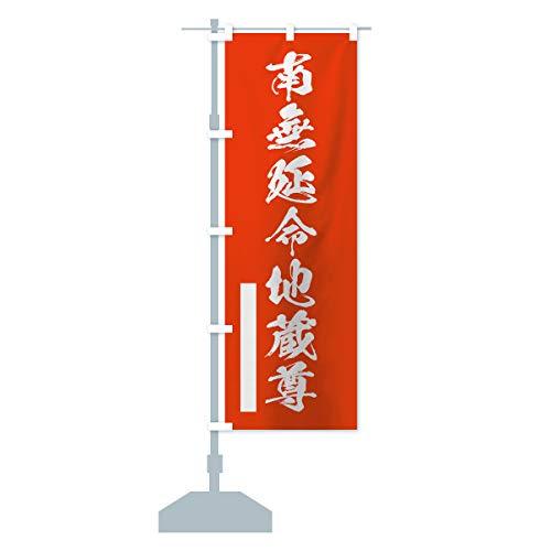 南無延命地蔵尊 のぼり旗 サイズ選べます(ハーフ30x90cm 左チチ)