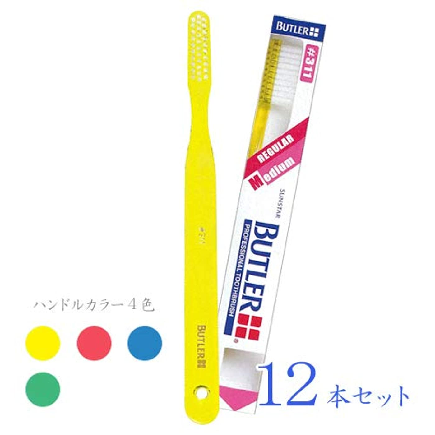 紫のチケットパンチ【サンスター/バトラー】【歯科用】バトラー歯ブラシ #311 12本【歯ブラシ】【ふつう】ハンドルカラー6色(アソート)一般用(3列フラット)【バトラー #311】