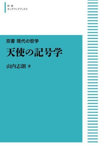 双書 現代の哲学 天使の記号学 (岩波オンデマンドブックス)