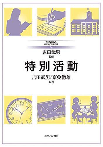 特別活動 (MINERVAはじめて学ぶ教職 14)の詳細を見る