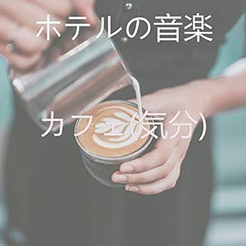 カフェ(気分)