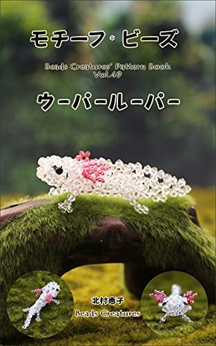 モチーフ・ビーズ: ウーパールーパー (Beads Creatures)