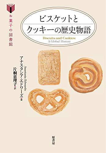 ビスケットとクッキーの歴史物語 (お菓子の図書館)