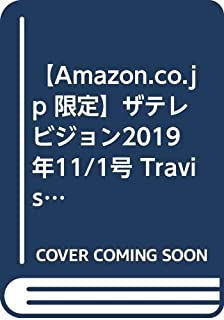 【Amazon.co.jp 限定】ザテレビジョン2019年11/1号 Travis Japan 表紙5種類セット...
