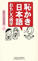 「恥かき日本語」おもしろ雑学 (新講社ワイド新書)