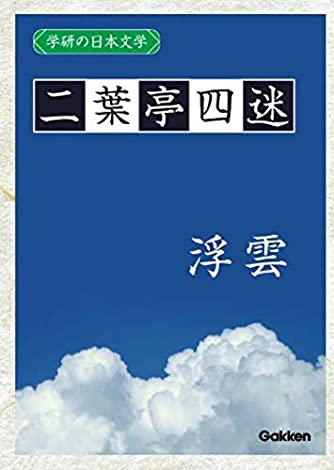 学研の日本文学 二葉亭四迷: 浮雲