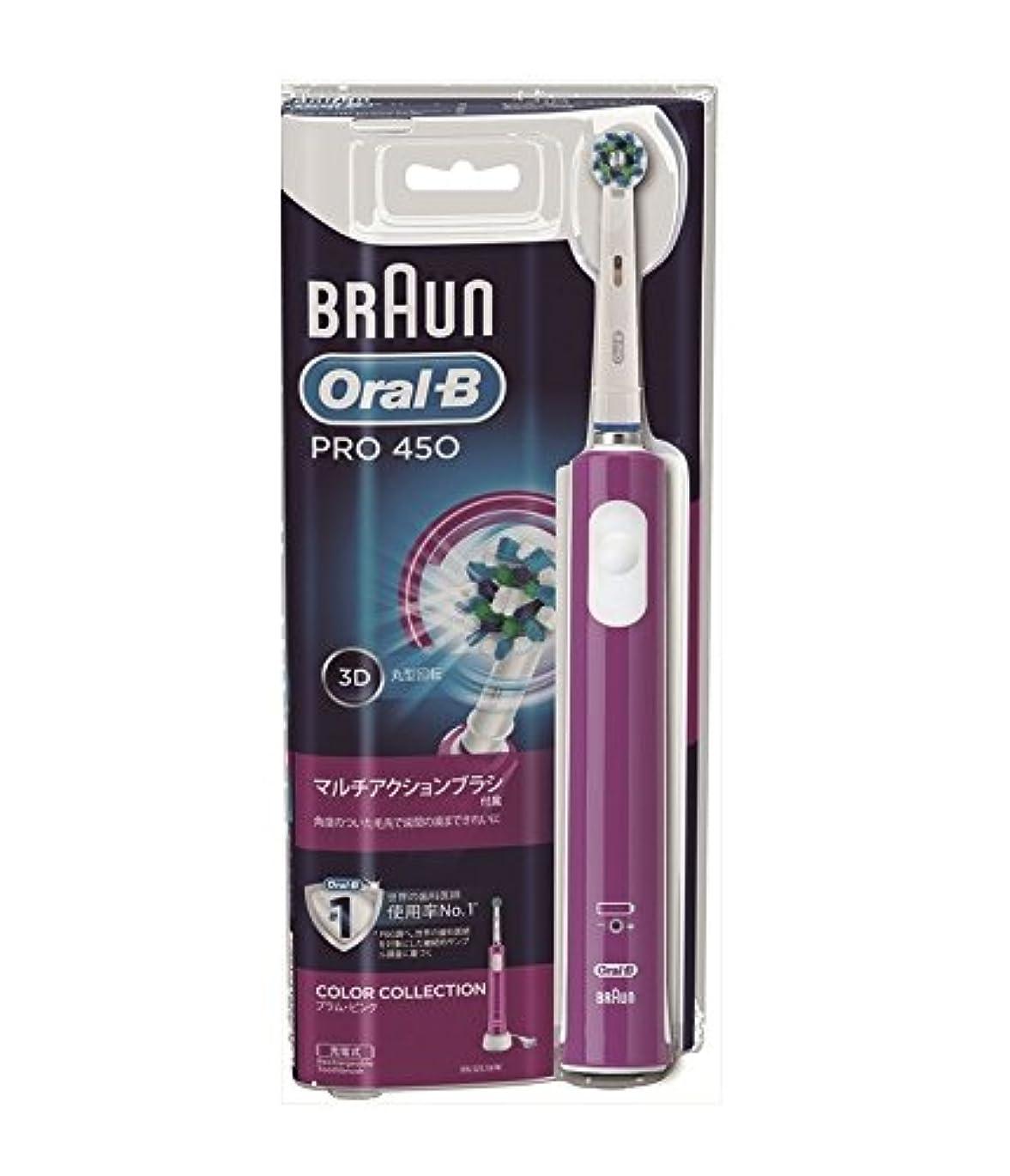 書き出す大統領農業ブラウン オーラルB 電動歯ブラシ PRO450 プラムピンク