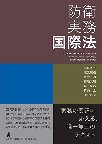 防衛実務国際法