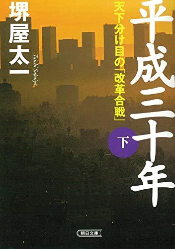 平成三十年 (下) (朝日文庫)の詳細を見る