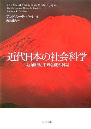 近代日本の社会科学―丸山眞男と宇野弘蔵の射程