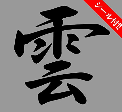 松山神仏具店『神棚通し屋根三社小雲シール付』