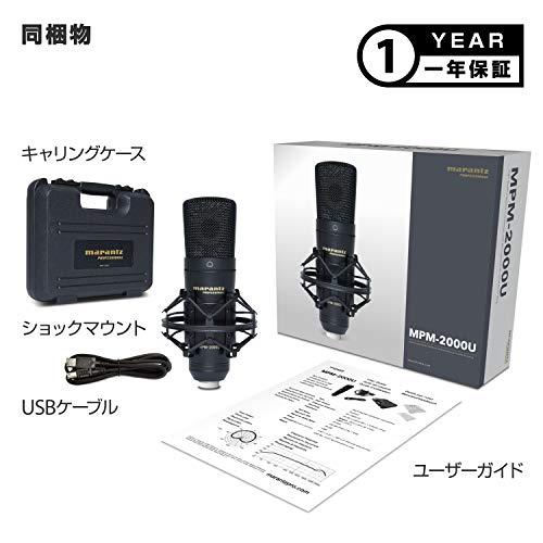 【Amazon限定ブランド】888MマランツプロUSBコンデンサーマイク在宅勤務/生放送/録音ショックマウント・ケース付MPM2000U