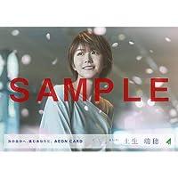 非売品 土生瑞穂 オリジナルA4クリアファイル1枚 イオンカード欅坂46ご使用特典