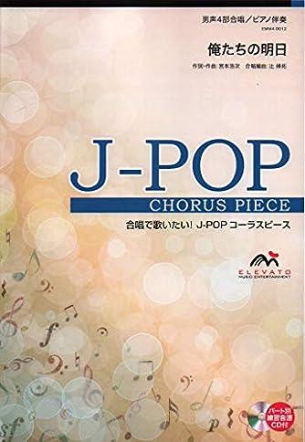 EMM4-0012 合唱J-POP 男声4部合唱/ピアノ伴奏 俺たちの明日 (合唱で歌いたい!JーPOPコーラスピース)
