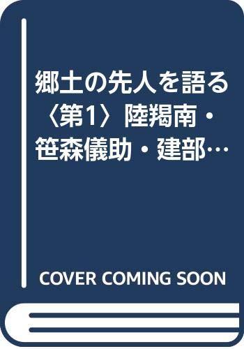 郷土の先人を語る〈第1〉陸羯南・笹森儀助・建部綾足 (1967年) - 弘前図書館
