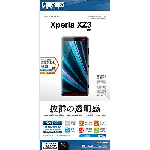 ラスタバナナ Xperia XZ3 SO-01L/SOV39 フィルム 平面保護 高光沢 エクスペリア XZ3 液晶保護フィルム P1559XZ3