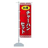 お得チャーハン のぼり旗 サイズ選べます(ショート60x150cm 左チチ)