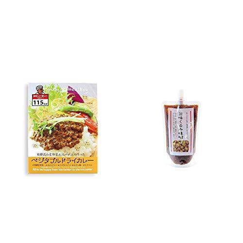 [2点セット] 飛騨産野菜とスパイスで作ったベジタブルドライカレー(100g) ・旨味くるみ味噌(260g)