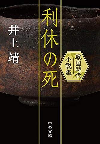 利休の死-戦国時代小説集 (中公文庫 い 37-7)