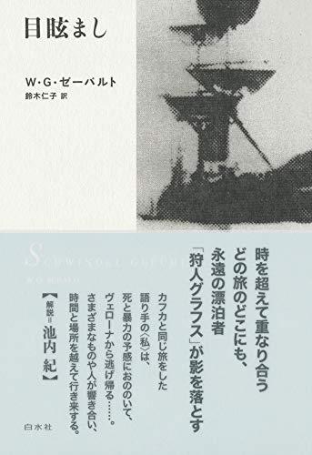 目眩まし[新装版] (ゼーバルト・コレクション)