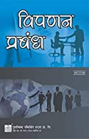 MCO6 Marketing Management (IGNOU Help book for MCO-6 in Hindi Medium)