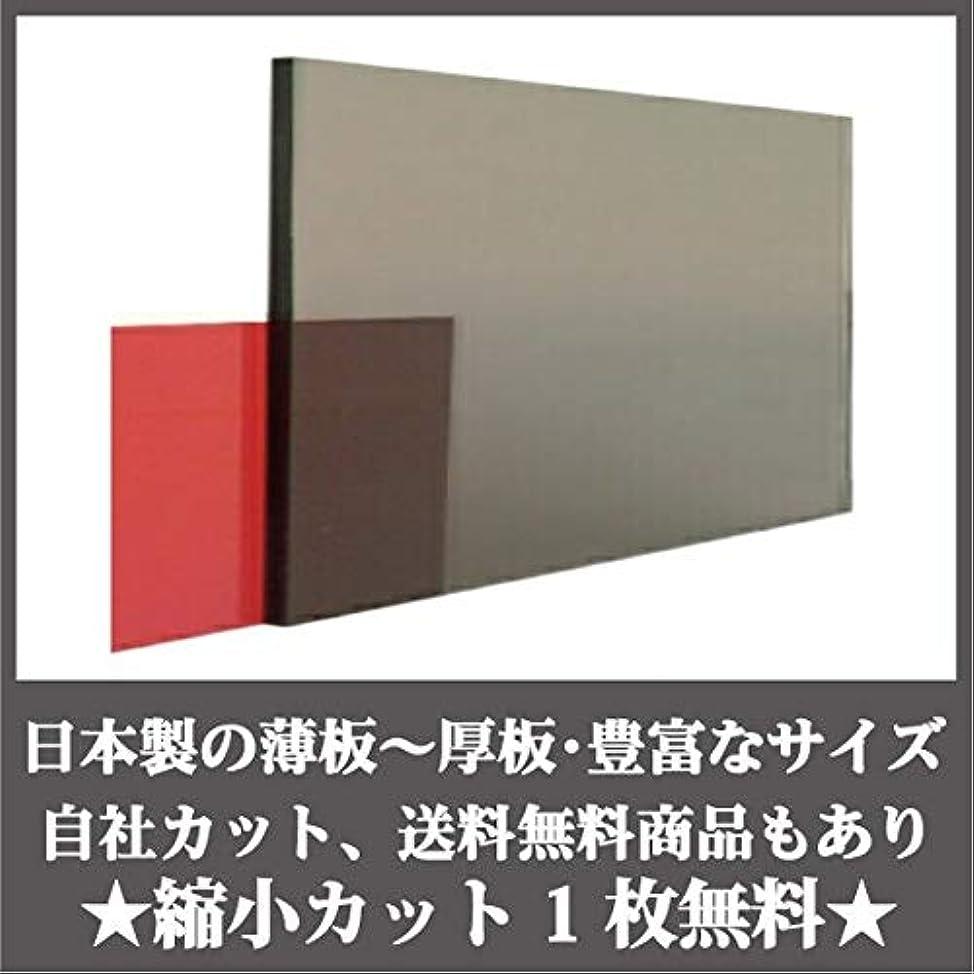 プライム薄暗いサンダース日本製 アクリル板 グレースモーク(押出板) 厚み3mm 600X900mm 縮小カット1枚無料 カンナ?糸面取り仕上(エッジで手を切る事はありません)(キャンセル返品不可)