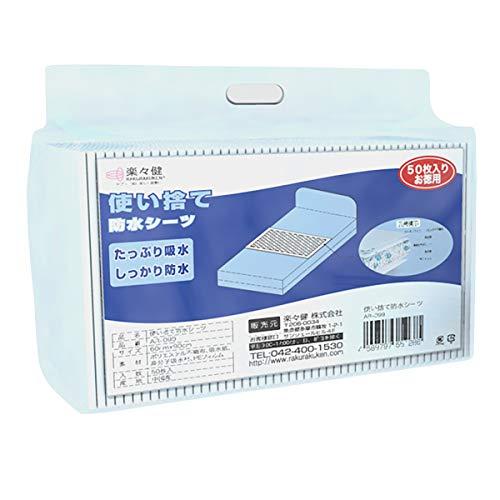 楽々健 使い捨て防水シーツ 1袋(50枚) 60cm×90cm 吸収量:約500ml(おしっこ約3回分/1回150ml) 大容量 失禁 尿漏れ おねしょ対策