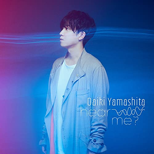 hear me?(初回限定盤CD+DVD)/山下大輝