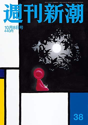 週刊新潮 2020年 10/8 号 [雑誌]