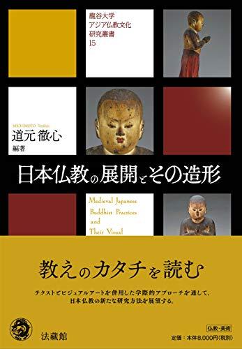 日本仏教の展開とその造形 (龍谷大学アジア仏教文化研究叢書)