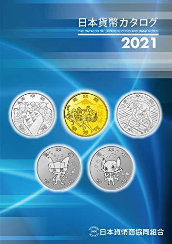 日本貨幣カタログ